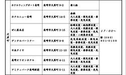 庭見せ01-2