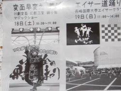 松原おくんち00-2