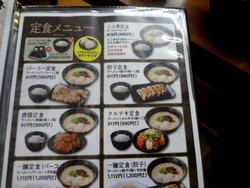 一麺亭東長崎02-6