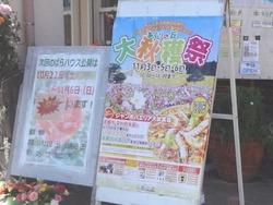 あぐりの丘01-2