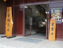 紫陽花荘01-4