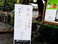 諫早神社01-2