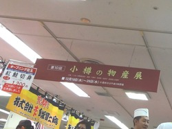 小樽物産展01-3-2