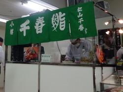 小樽展02-4