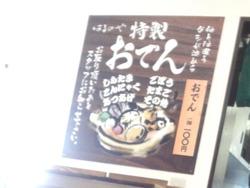 春の家04