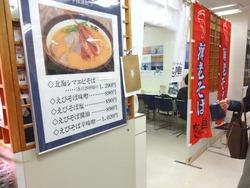 北海道物産展01-6