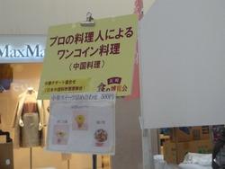 県産品03-2