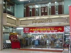 大村浜屋01-2