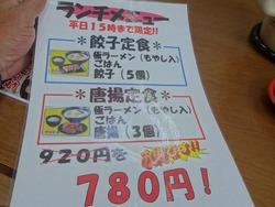 一麺亭02