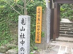 亀山社中02