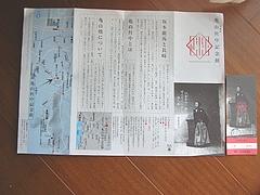 亀山社中01