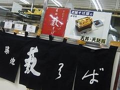駅弁大会03-3
