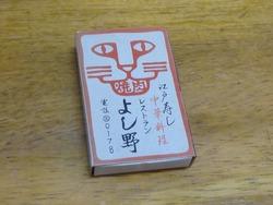 大瀬戸ランチ02-6