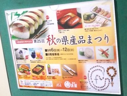県産品フェア01