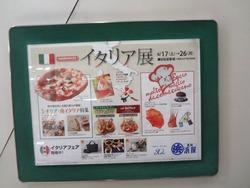 イタリア展01