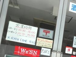 業務スーパー旭町02-3