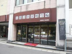 岩川町03-7