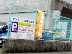 長崎駅前01