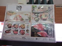 くら寿司01-7