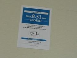 閉店01-2