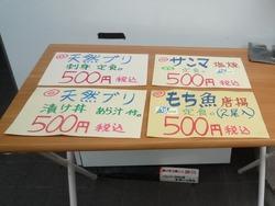 濱中水産04-4