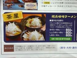 麺や白00