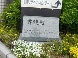 香焼公民館04-5