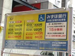 みずほ銀行01-3