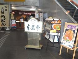 大波止ターミナル02-2