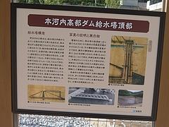 本河内03-6