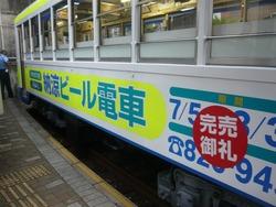 ビール電車01-1