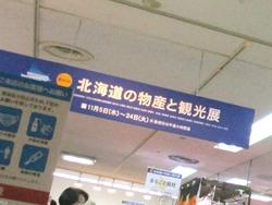 北海道物産展01-2