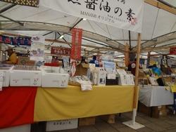 水産加工振興祭03-3