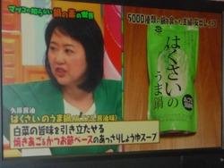 マツコ鍋01-2