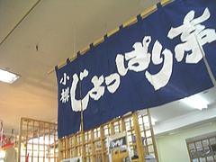 小樽展ラーメン00