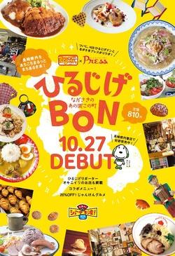 ひるじげ本01