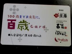 那かむら02-7