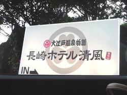 ホテル清風01