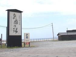 伊王島・がく03-2