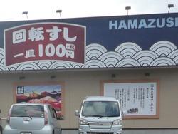 はま寿司01