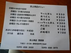 たがみ商店03-2