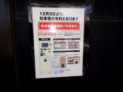 ヤマダ電機01-5
