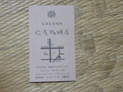 長崎浜屋02-3