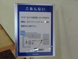 浜屋01-2