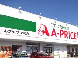Aプライス大村01