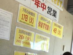 のんのこ温水センター02-2