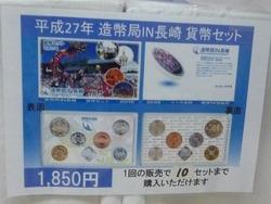 長崎浜屋03-2