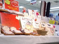 県産品フェア05-2