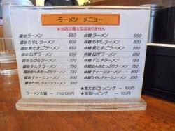 神戸堂ラーメン01-2