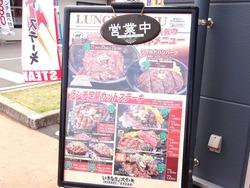 いきなりステーキ01-2